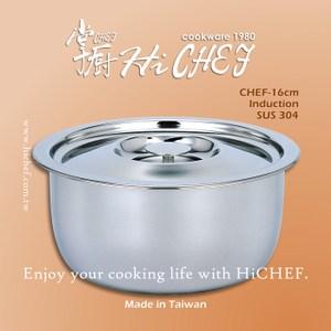 《掌廚HiCHEF》-CHEF寬邊調理鍋 20cm 台灣製 電磁爐可用