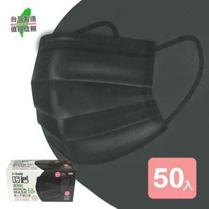 《真心良品xUdlife》吸護雙鋼印醫用拋棄式成人平面口罩(時尚黑)-50片
