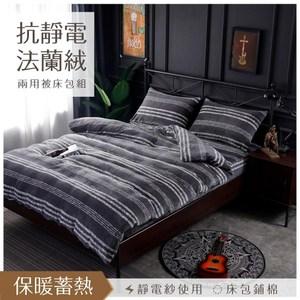 【夢工場】斑駁回憶防靜電紗法蘭絨鋪棉床包兩用被組-雙人