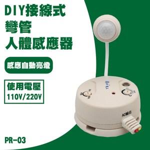 朝日電工 PR-03 DIY接線式彎管人體感應器(接線式)