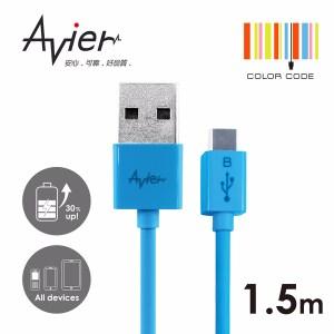 Avier 極速 USB 2.0 Micro USB 充電傳輸線 150cm 藍MU2150-BU