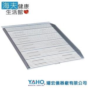 【耀宏 海夫】YH147 36〞攜帶式輪椅梯 斜坡板(平面式)