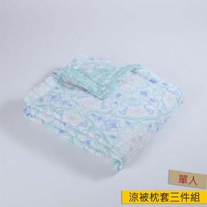 HOLA 迴然木棉絲涼被枕套三件組單人 綠
