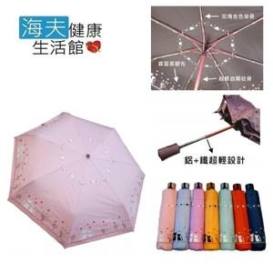 【海夫】皮爾卡登 三折 超輕 防風 自開收骨 雨傘 (3460)水藍