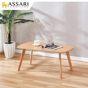 ASSARI-永井大茶几(寬100x深50x高45cm)