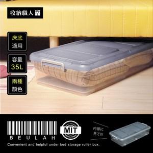 Beulah 比尤萊雙面掀蓋式床底整理箱(2色)-灰藍