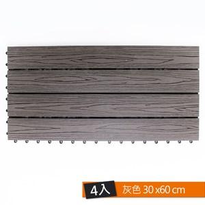塑木地板 30x60cm 灰色 4入