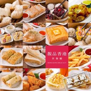 台中靚品香港茶餐廳 港式雙人套餐券(四張一套)