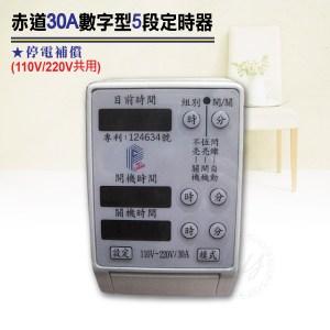 數字型5段電子式定時器《赤道30A》110V-220V共用 停電補償