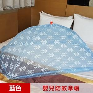 【凱蕾絲帝】台灣製造-嬰兒專用針織特多龍花紗睡簾防蚊傘型帳(藍)