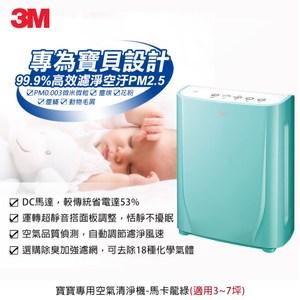 3M 寶寶專用6坪空氣清淨機馬卡龍綠-適用3-7坪