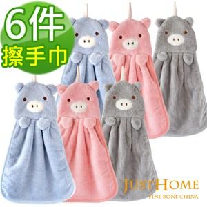 Just Home萌萌豬超細纖維擦手巾(6入組)