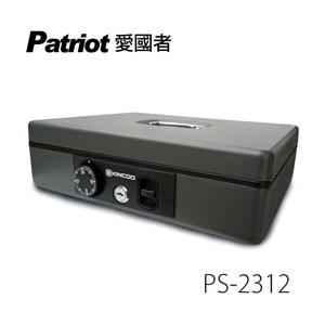 【愛國者】轉盤密碼現金箱(PS-2312-深灰)