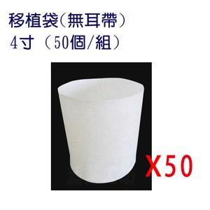 移植袋.美植袋4寸(無耳帶)//型號PB04(50個/組)