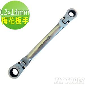 【良匠工具】雙搖頭棘輪梅花扳手12x14mm台灣製