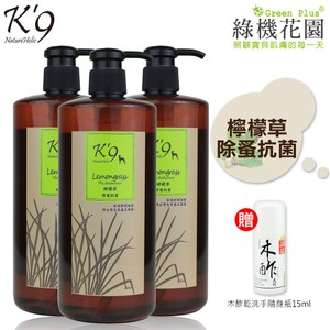 【K9】檸檬草除蚤天然寵物洗毛精_犬用500ml 3入 送乾洗手15m