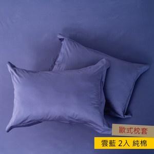 HOLA 托斯卡素色純棉歐式枕套 2入 雲藍