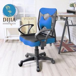 【DIJIA】貝拉骨腰電腦椅/辦公椅(三色任選)藍