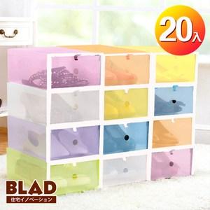【BLAD】繽紛多彩掀蓋式萬用收納鞋盒(超值20入組)橘色橘色