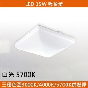 HONEY COMB LED 15W方形吸頂燈 白光 T04725