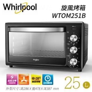 Whirlpool惠而浦 25L不鏽鋼機械式烤箱 WTOM251B