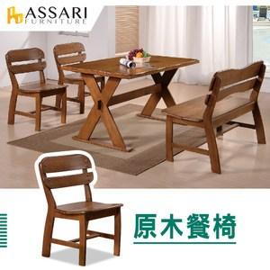 ASSARI-勃肯原木餐椅(寬44x深56x高83cm)