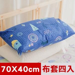【米夢家居】夢想家園系列-精梳純棉信封式標準枕通用布套-深夢藍(四入)