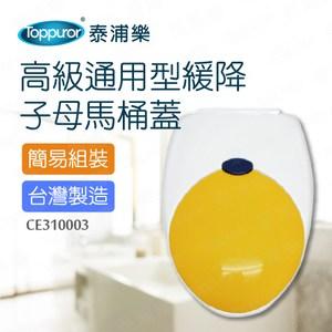 【Toppuror 泰浦樂】高級通用型緩降子母式馬桶蓋加長型白色(CE