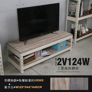 【角鋼美學】半島工業風白色電視櫃 / 木板色1(免鎖 角鋼)