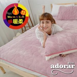 《Adorar愛朵兒》典藏原色法蘭絨平單式兩用保暖墊-雙人三件組(粉)