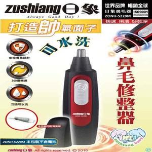日象 ZONH-5220M 日象電動鼻毛修整器(電池式) 1入