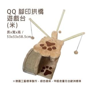 【QQ】腳印拱橋遊戲台-米色(I002G14)