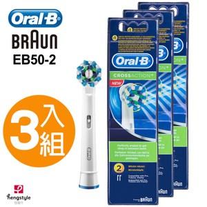 德國百靈Oral-B-多動向交叉刷頭(2入)EB50-2(3袋家庭組)