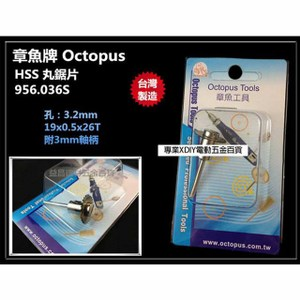 Octopus 956.036S HSS 圓鋸片 木頭用 19×0.5