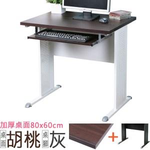 Homelike 路易80cm辦公桌(加厚桌面-附鍵盤架)桌面-胡桃 / 桌腳