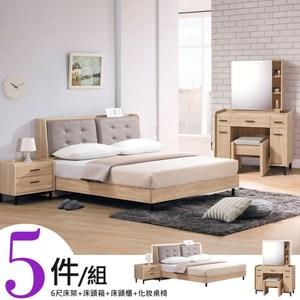 【艾木家居】保維6尺臥室五件組