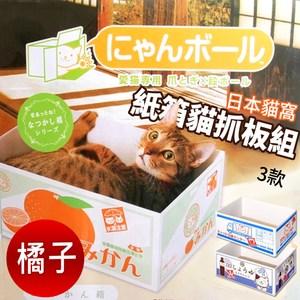 【買達人】貓窩紙箱貓抓板組-橘子款
