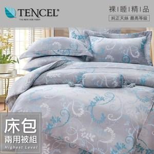 【貝兒居家寢飾生活館】100%萊賽爾天絲兩用被床包組(加大雙人/天脈)