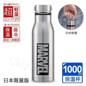 【MARVEL】漫威 限定紀念款 不鏽鋼保冷保溫杯 1000ml