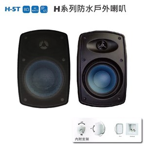 Poise H-5T 黑色 防水多用途喇叭 單支