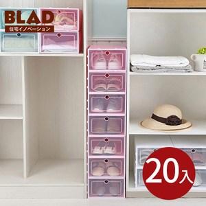 【BLAD】多彩生活掀蓋式加大男鞋收納鞋盒-超值20入(水晶粉)水晶粉