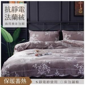【夢工場】茶葉紛紛防靜電紗法蘭絨鋪棉床包兩用被組-加大