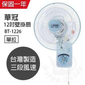 【華冠】MIT台灣製造 12吋單拉壁扇/電風扇 BT-1226