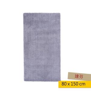 HOLA 達芬防蟎抗菌地毯 80x150cm 灰色