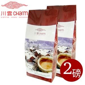 川雲 義大利濃縮咖啡(2磅入) / 1磅450g細度1:Espresso咖啡機