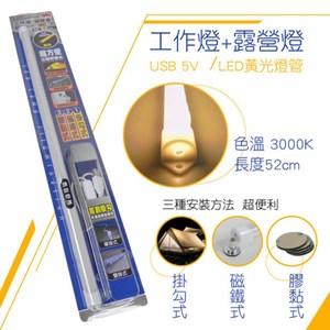 TW焊馬 CY-H5238 工作燈+露營燈(LED黃光燈管) 1入