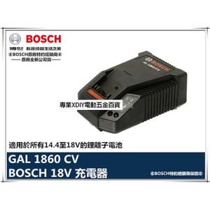 德國 BOSCH 原廠充電器 AL1860CV 滑軌式鋰電池充電器