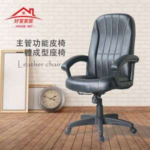 【好室家居】1009一體扶手主管椅電腦椅辦公椅(黑皮)黑