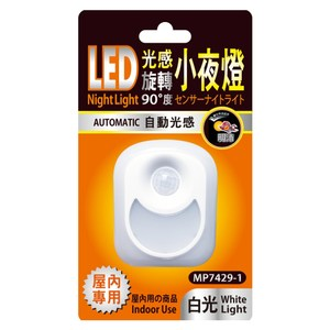 LED光感旋轉90度小夜燈 白光