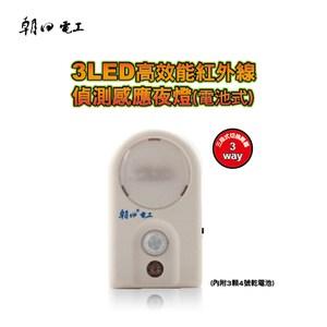朝日電工 LED-024 3LED高效能紅外線偵測感應夜燈(電池式)